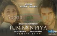 Tum Kon Piya Urdu1 Drama OST Song By Rahat Fateh Ali Khan (Listen Or Download MP3 in HQ)