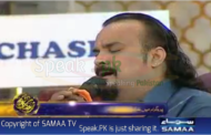Amjad Sabri Qawal Last Kalaam before his death - 22nd June Amjad Sabri ka akhari Kalaam at Sama Sehri - 22 June 2016