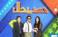 Watch hasb e haal on Duniya News - 9th June 2016