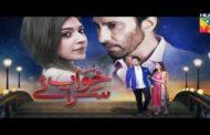 Watch Khwab Saraye Episode 7 on Hum TV – 7th June 2016