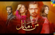 Full OST of Mann Mayal Hum TV drama | Title song of Man Mayal Drama Hum TV |Quratulain Balouch | Download MP3 | Watch Online