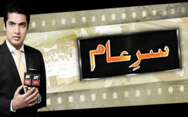 Watch Sar e Aam on Ary News - 20th May 2016
