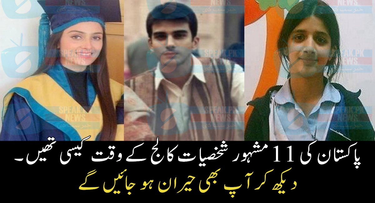 College Days Of 11 Pakistani Celebrities
