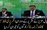 Daniyal Aziz Said That Meaning Of 'Seems' Is 'Joke'