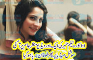 Neelum Munir Dance Video On Chitiyan Kalayan Ve Song