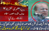 Speech Of Nawaz Sharif Which Was Not Aired On TV