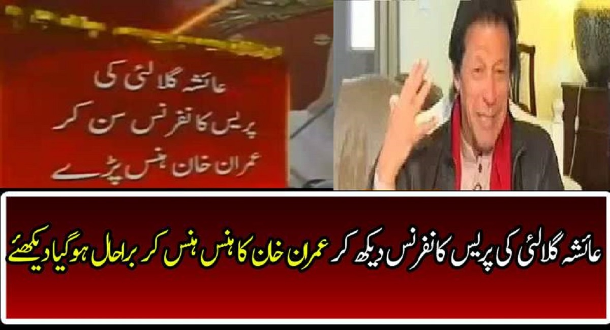 Imran Khan Laughing While Watching The Press Conference Of Ayesha Gulalai