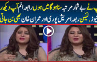 Rabia Anum funny parody of Amrish Pori and Imran Khan