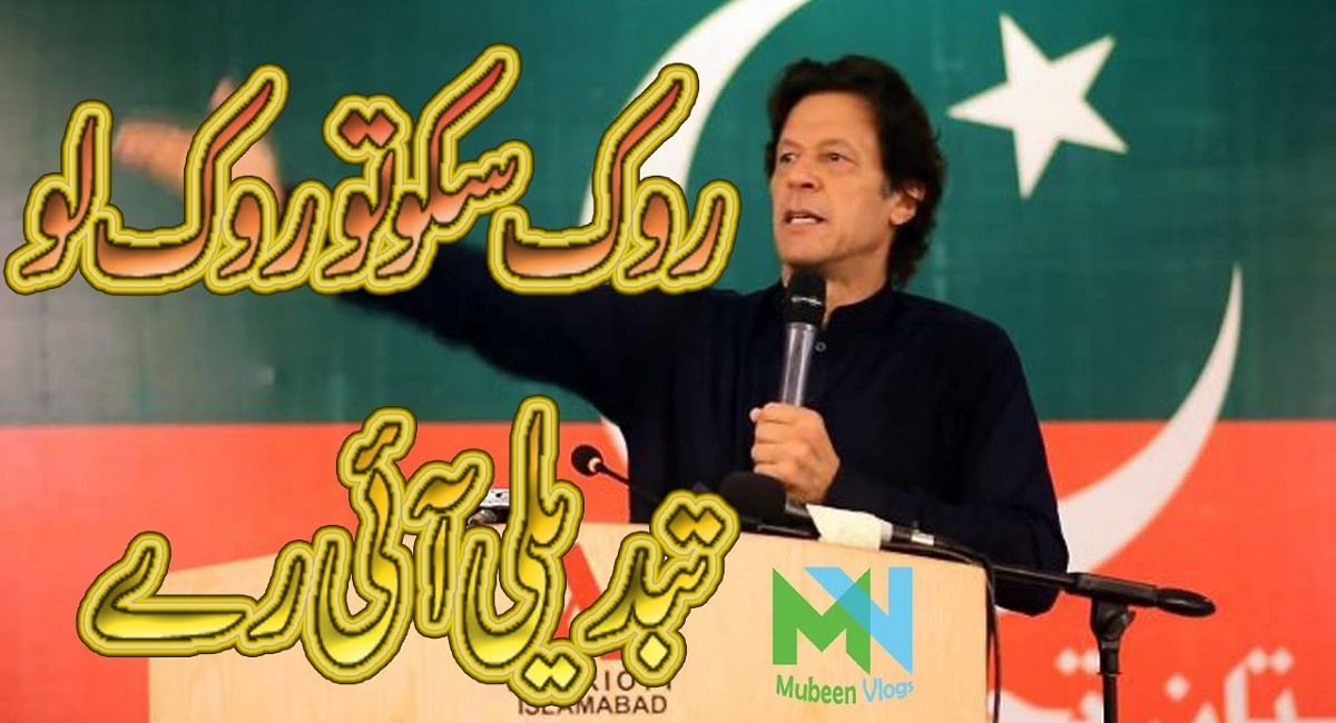Rok Sako To Rok Lo Pakistan Tehreek E Insaf (PTI) Song | Listen/Download MP3